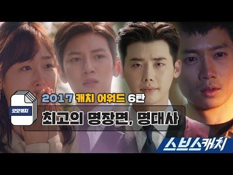 팬들이 뽑은 2017 드라마 명장면 베스트 《캐치어워드 / 스브스캐치》