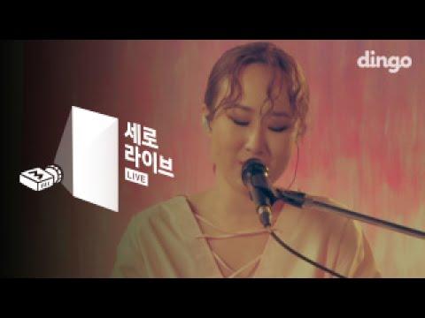 선우정아 - 구애 [세로라이브]