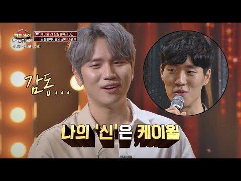 (감동) 팬이 전하는 진심, 나의 '신'은 케이윌(k.will)..★ 히든싱어5(hidden singer5) 4회