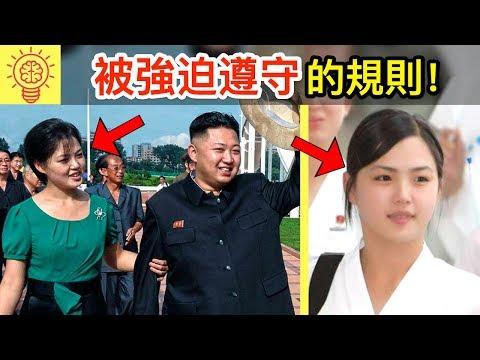 北韓金正恩的妻子被強迫遵守的規則!