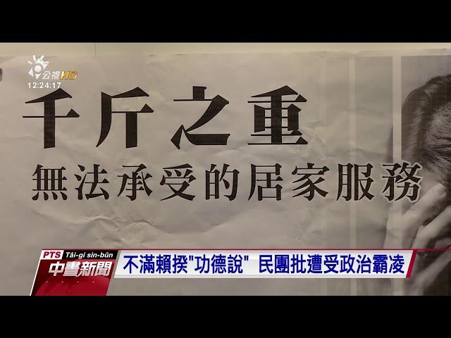 """不滿賴揆""""功德說"""" 民團批遭受政治霸凌"""