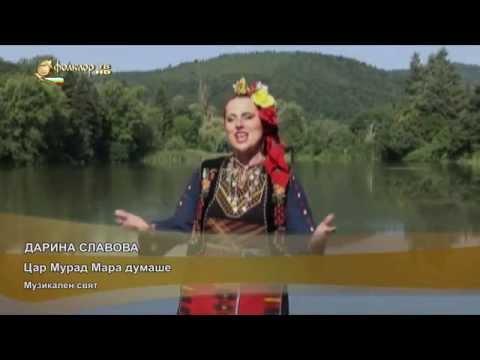 Darina.Slavcheva.Slavova - Дарина Славова - Цар Мурад Мара думаше