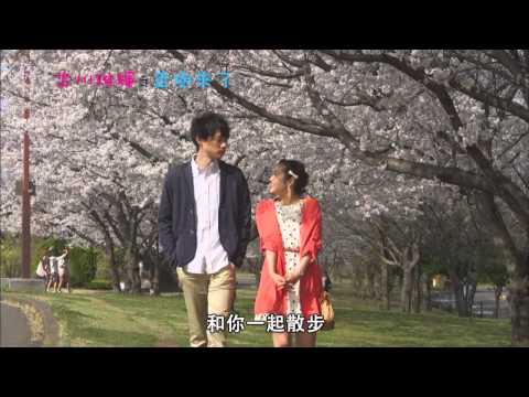 《惡作劇2吻2014》古川雄輝之直樹來了 - 劇情篇 I