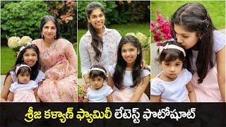 Sreeja Kalyan family latest photo shoot, adorable..