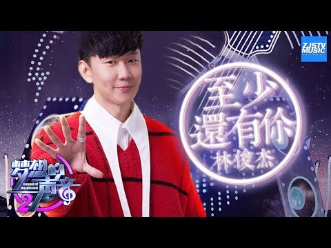 [ CLIP ]  林俊杰《至少还有你》 《梦想的声音2》EP.1 20171027 /浙江卫视官方HD/
