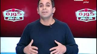 كورة كل يوم | تعرف على نتائج مباريات اليوم من الدوري المصري مع كريم حسن شحاتة     -