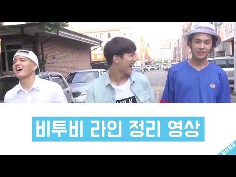 [칠분음표] 비투비 라인 정리 영상 BTOB LINE