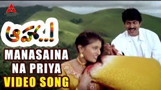 Aaha Movie || Manasaina Na Priya Video Song || Jagapati Babu,Sanghavi