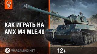 Как играть на AMX M4 mle.49?