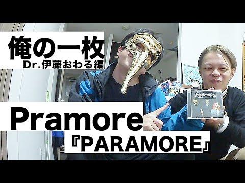 【俺の一枚】Paramore『PARAMORE』(Dr伊藤おわる編) #24 - 踊る!ディスコ室町