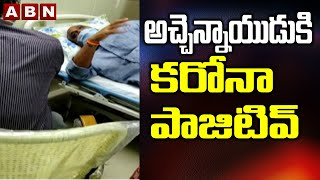 TDP MLA Atchannaidu tests positive for corona..