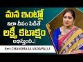 ఇంట్లో ఇలా దీపం పెడితే కటాక్షం! || Chandraja Vadapalli about Nitya Deeparadhana || Mr Venkat TV