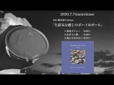 徳永由希 6th弾き語りdemo「生意気な感じのボーイ&ガール」トレーラー