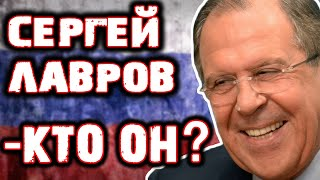 СЕРГЕЙ ЛАВРОВ - КТО ОН?
