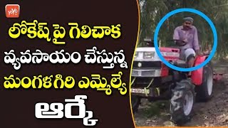 Watch: Alla Ramakrishna Reddy Doing Farming After Victory ..