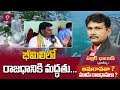 TDP Leader Welcomes Capital in Bhimili | Journalist Sai Public Choice | Prime9 News