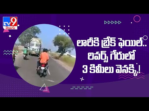 Truck driver drives 3 km in reverse gear to prevent accident after brake failure, video goes viral