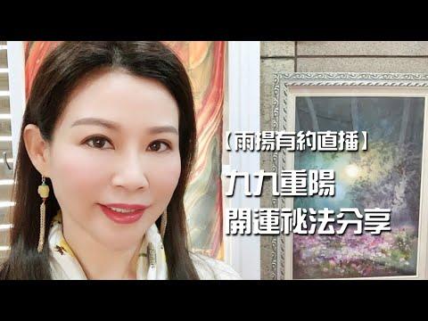 【雨揚直播】九九重陽開運祕法分享