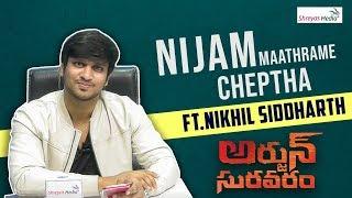 Nikhil Answers One Liner Questions- Promotes Arjun Suravar..