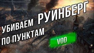 [VOD] AMX 50 Foch B - Убиваем Руинберг по пунктам