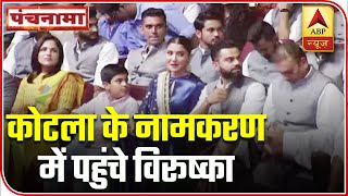 Virat-Anushka Attend Event Where Feroz Shah Kotla Stadium ..