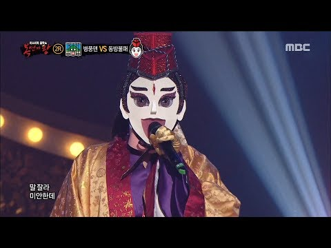[King of masked singer] 복면가왕 - 'the East invincibility' 2round - U&I 20180225