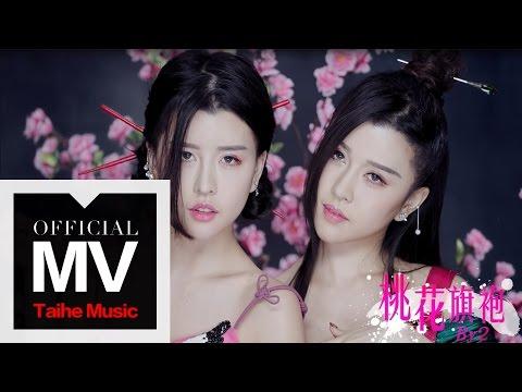 BY2【桃花旗袍】HD 高清官方完整版 MV