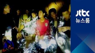 태국 동굴소년 수색부터 전원구조까지…전 세계 '기적 체험'