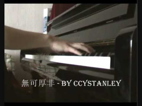 陳柏宇-無可厚非 [純鋼琴版2] (EasyPiano.hk)