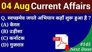 Next Dose #145 | 4 August 2018 Current Affairs | Daily Current Affairs | Current Affairs In Hindi