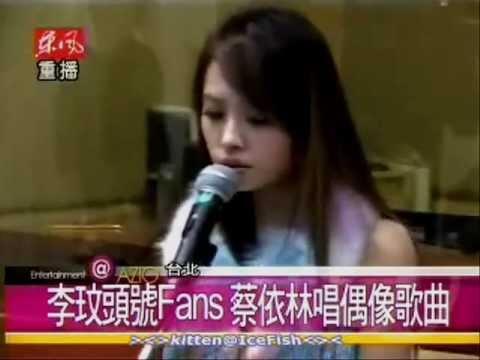 [FanMade] 天后天團翻唱李玟的經典歌曲