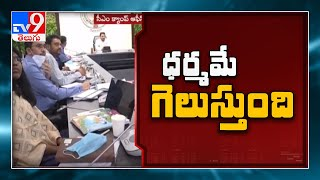 CM Jagan on distribution of 30 lakh house-site pattas to b..