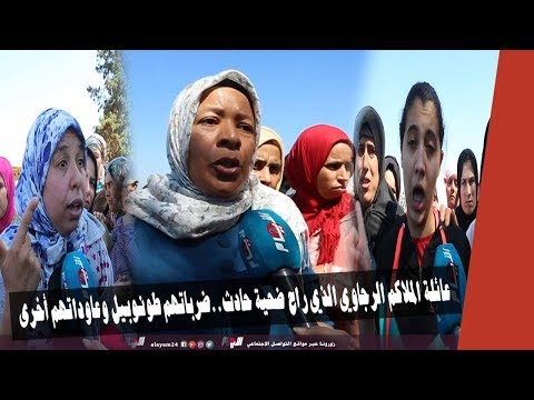 عائلة الملاكم الرجاوي الذي راح ضحية حادث..ضرباتهم طونوبيل وعاوداتهم أخرى حيث الطريق خايبة بزاف