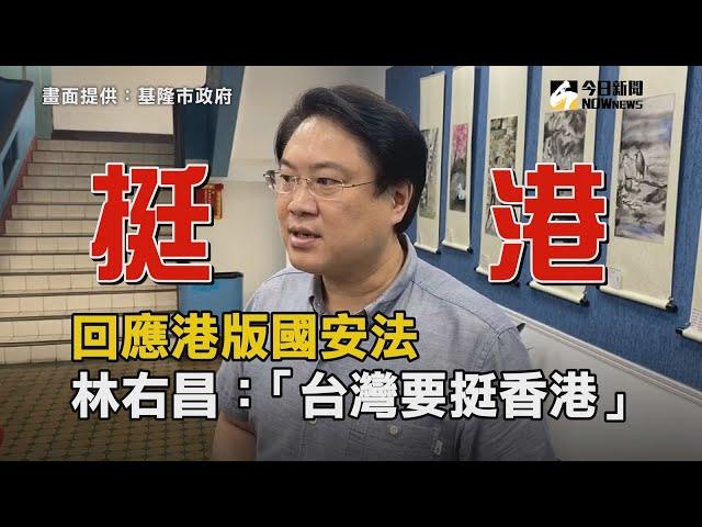 影/回應港版國安法 林右昌:「台灣要挺香港」