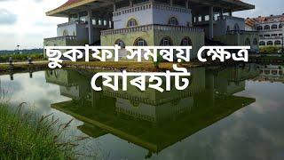 Sukapha Samannay Kshetra,Jorhat by Exploring the World