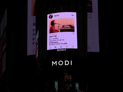 SETA MODI  vision (2018.10.16~「♪大人記念日」)