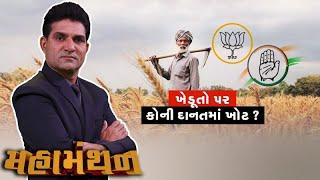 Mahamanthan: ખેડૂતો પર કોની દાનતમાં ખોટ? | VTV Gujarati