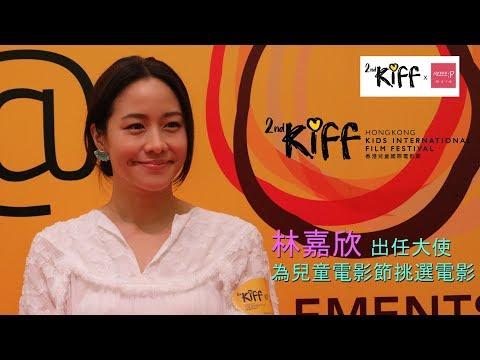 林嘉欣出任大使 為兒童電影節挑選電影