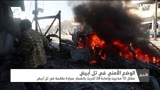 تفجيرات دامية في تل أبيض بريف الرقة -