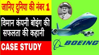 Boeing aircraft success story in hindi Motivational case study