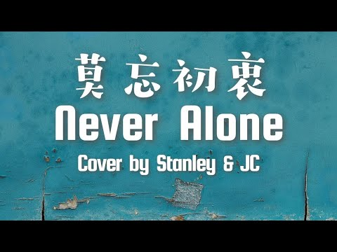 動力火車 《莫忘初衷》/Never Alone by Lady Antebellum - Cover by Stanley & JC