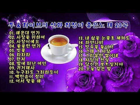 투 & 라이브의 신화 최정이 좋은 노래 20곡