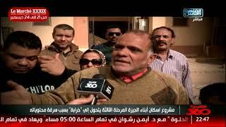 القاهرة 360| مشروع اسكان ابناء الجيزة المرحلة الثالثة يتحول إلى خرابة ...