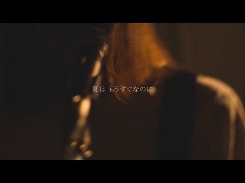 リツカ - 夏が来る 【Music Video】