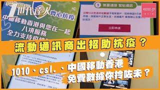 流動通訊商出招助抗疫?1010、csl.、中國移動香港免費數據你拎咗未?