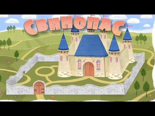 Машины сказки - Машины сказки. Свинопас (Серия 19)
