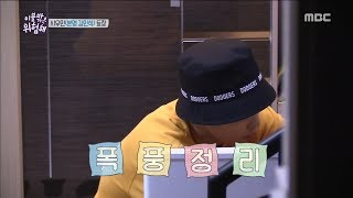 [It's Dangerous Outside]이불 밖은 위험해ep.06- Clearance Fairy Xiumin Nice to see you~♥20180517