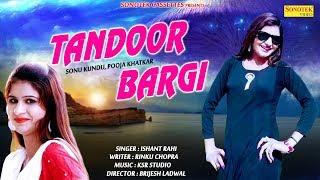 Tandoor Bargi – Ishant Rahi – Pooja Khatkar