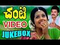 Chanti Movie Video Songs Jukebox || Venkatesh, Meena || Volga Videos