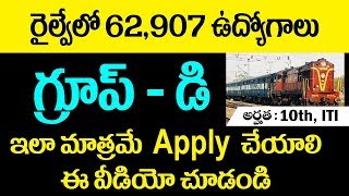 RRB GROUP D దరఖాస్తు చేయు విధానం how to apply in telugu -vv academy